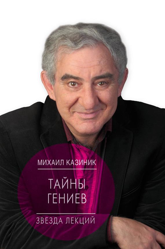 Михаил Казиник Тайны гениев