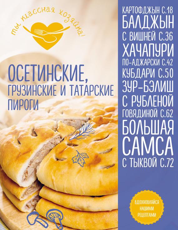 Отсутствует Осетинские, грузинские и татарские пироги отсутствует осетинские пироги 1000 и 1 рецепт