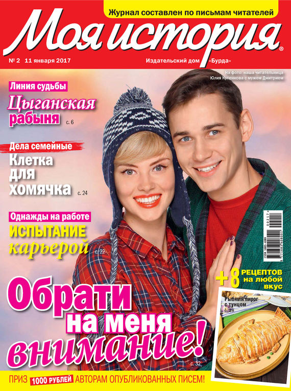 Журнал «Моя история» №02/2017