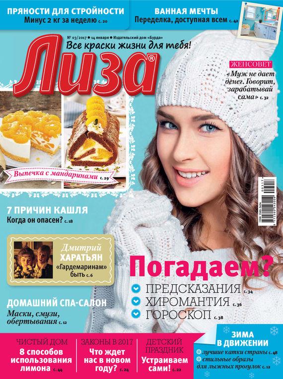 ИД «Бурда» Журнал «Лиза» №03/2017 ид бурда журнал новый дом 06 2015