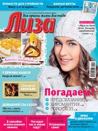 - Журнал «Лиза» №03/2017