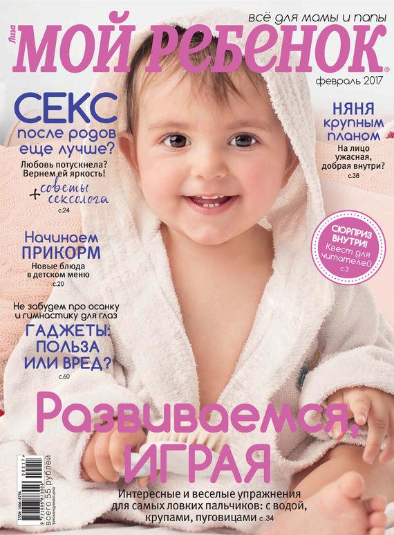 цена  ИД «Бурда» Журнал «Лиза. Мой ребенок» №02/2017  онлайн в 2017 году