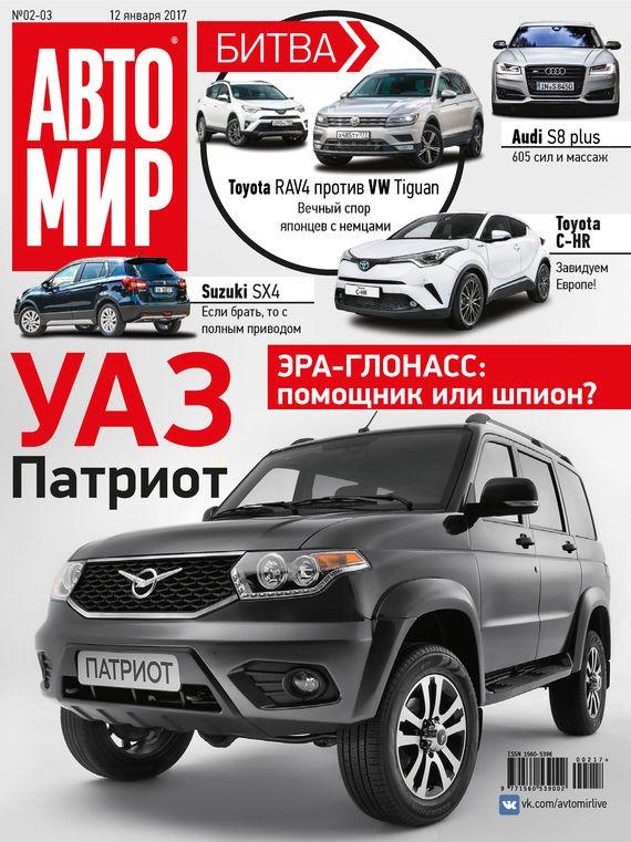 ИД «Бурда» АвтоМир №02-03/2017 отсутствует автомир 36 2017