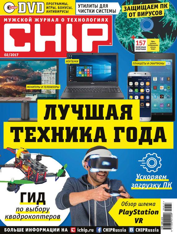 ИД «Бурда» CHIP. Журнал информационных технологий. №02/2017