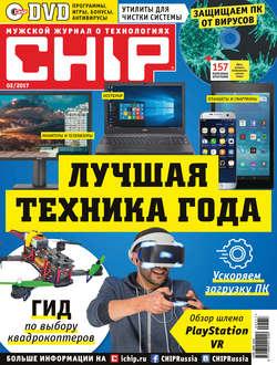 CHIP. Журнал информационных технологий. №02/2017