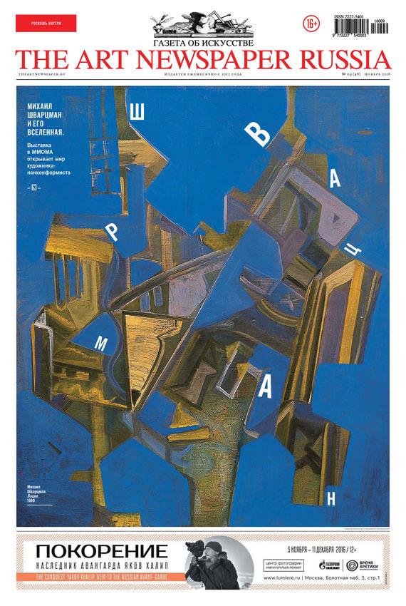 Отсутствует The Art Newspaper Russia №09 / ноябрь 2016 отсутствует the art newspaper russia 02 март 2017