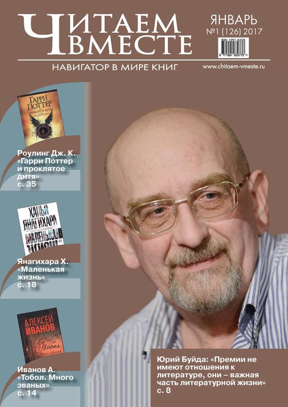 Отсутствует Читаем вместе. Навигатор в мире книг. №01/2017 отсутствует читаем вместе навигатор в мире книг 04 81 2013