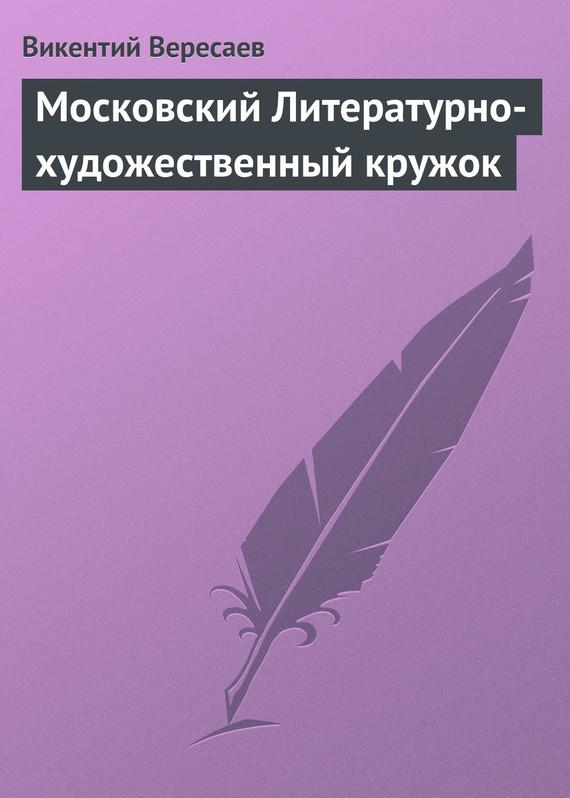 Обложка книги Московский Литературно-художественный кружок, автор Вересаев, Викентий