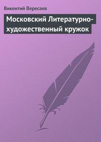 Вересаев, Викентий  - Московский Литературно-художественный кружок