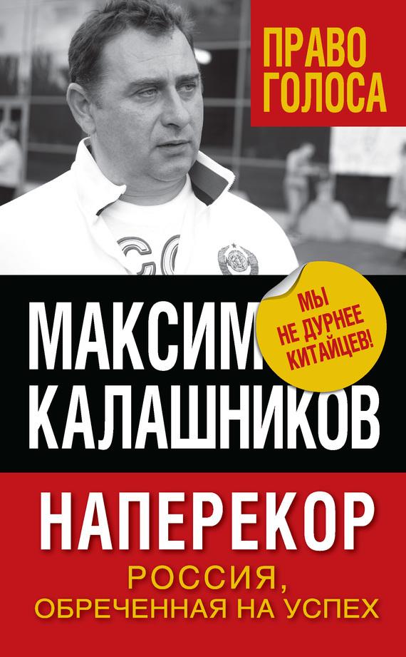 Максим Калашников - Наперекор. Россия, обреченная на успех