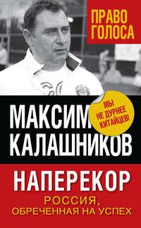 Калашников, Максим  - Наперекор. Россия, обреченная на успех