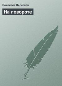 Вересаев, Викентий  - На повороте