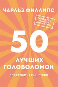 Филлипс, Чарльз  - 50 лучших головоломок для развития мышления