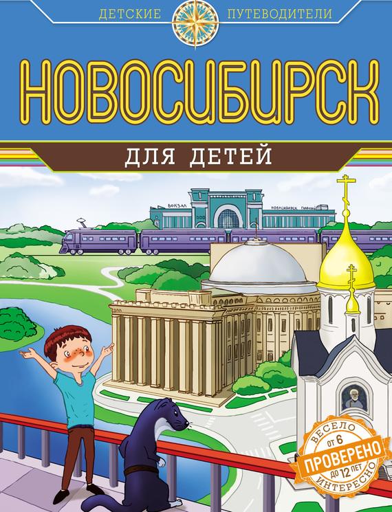 Анатолий Квашин Новосибирск для детей ISBN: 978-5-699-79019-7