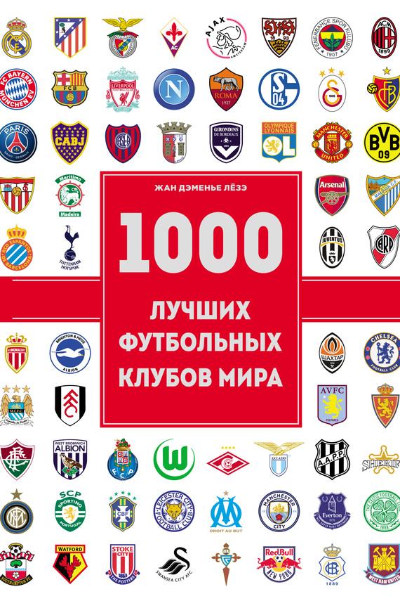 Жан Дэменье Лёзэ 1000 лучших футбольных клубов мира