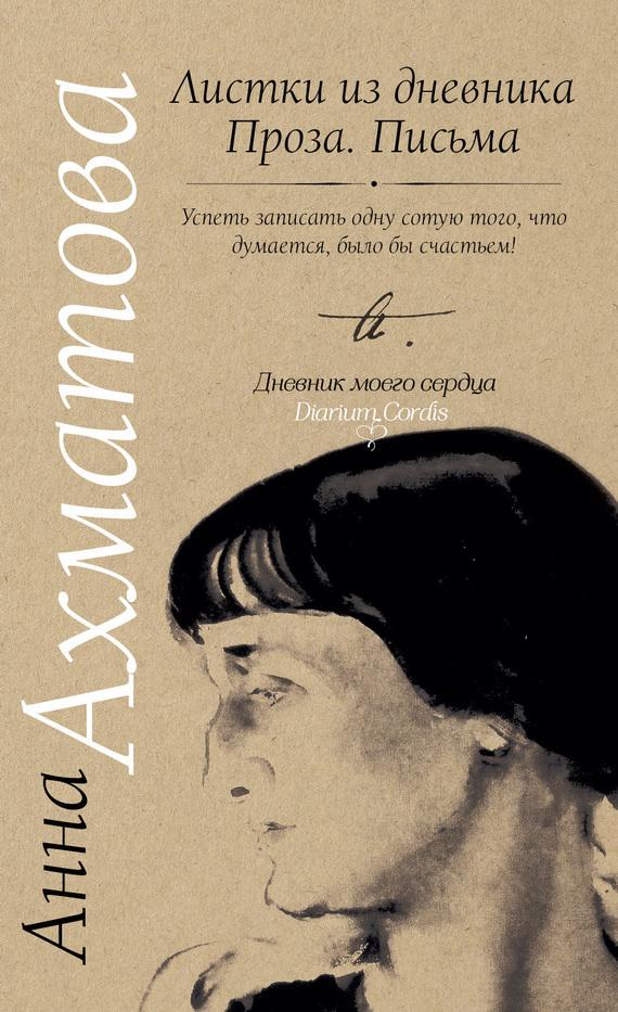 занимательное описание в книге Анна Ахматова