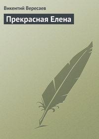 Вересаев, Викентий  - Прекрасная Елена