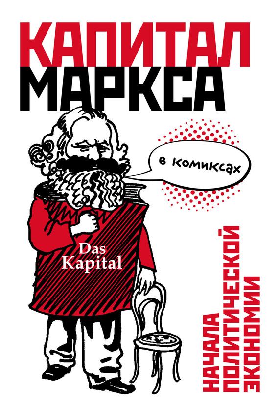 Дэвид Смит «Капитал» Маркса в комиксах карл маркс и капитал в xxi веке в чем ошибался родоначальник марксизма