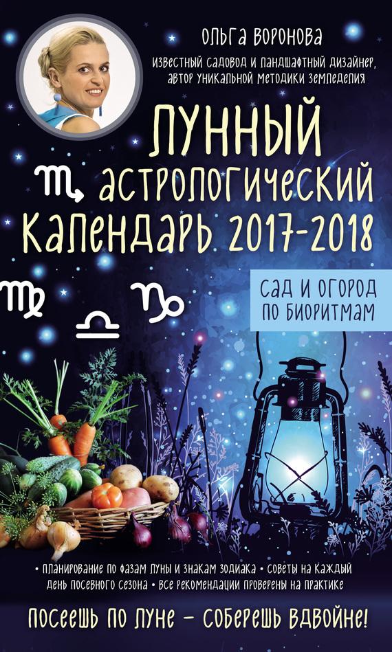 Лунный астрологический календарь 2017 2018. Сад и огород по биоритмам случается активно и целеустремленно