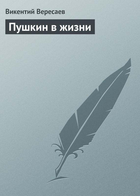 Викентий Вересаев бесплатно