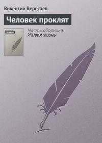 Вересаев, Викентий  - Человек проклят