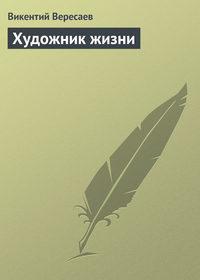 Вересаев, Викентий  - Художник жизни