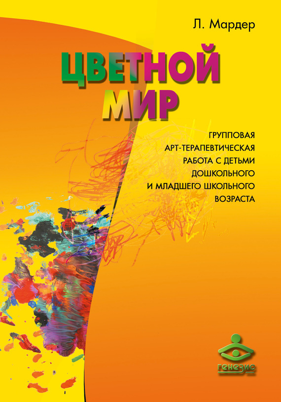 напряженная интрига в книге Людмила Мардер
