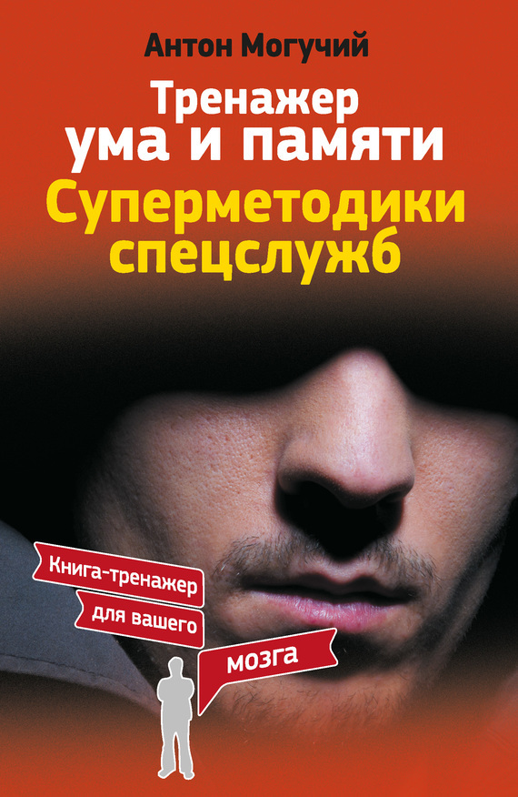 цена Антон Могучий Тренажер ума и памяти. Суперметодики спецслужб