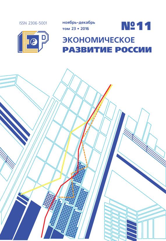 Экономическое развитие России № 11 2016