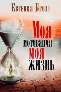 Бродт, Евгения  - Моя мотивация – моя жизнь