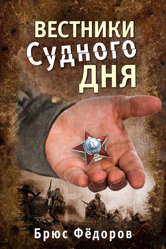 Брюс Федоров - Вестники Судного дня