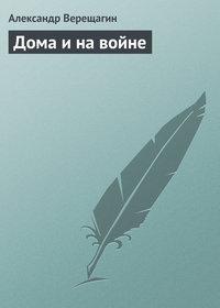 - Дома и на войне