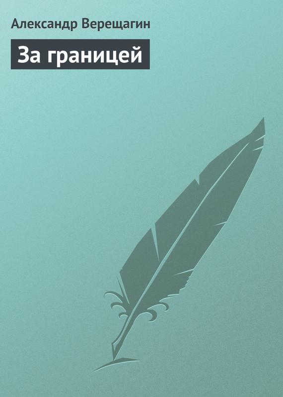 Обложка книги За границей, автор Верещагин, Александр