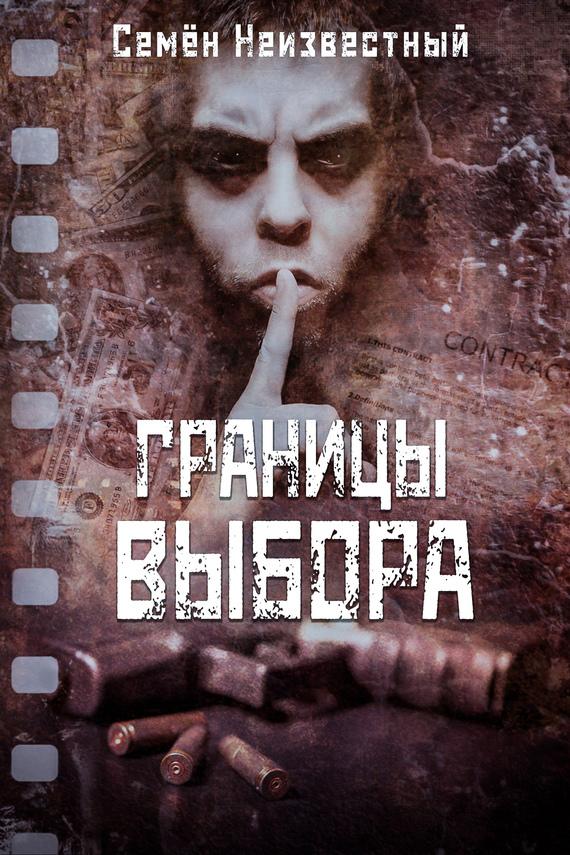 Обложка книги Границы выбора, автор Неизвестный, Семён