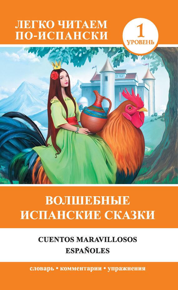 Отсутствует Волшебные испанские сказки / Cuentos maravillosos españoles франк и испанские волшебные сказки cuentos maravillosos de hadas espanoles