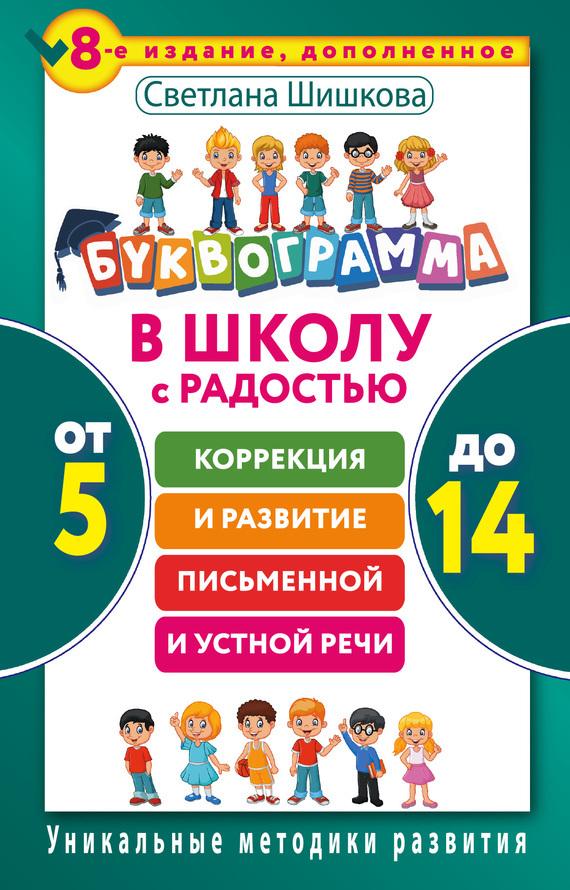 Светлана Шишкова - Буквограмма. В школу с радостью. Коррекция и развитие письменной и устной речи. От 5 до 14 лет