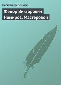 Верещагин, Василий  - Федор Викторович Немиров. Мастеровой