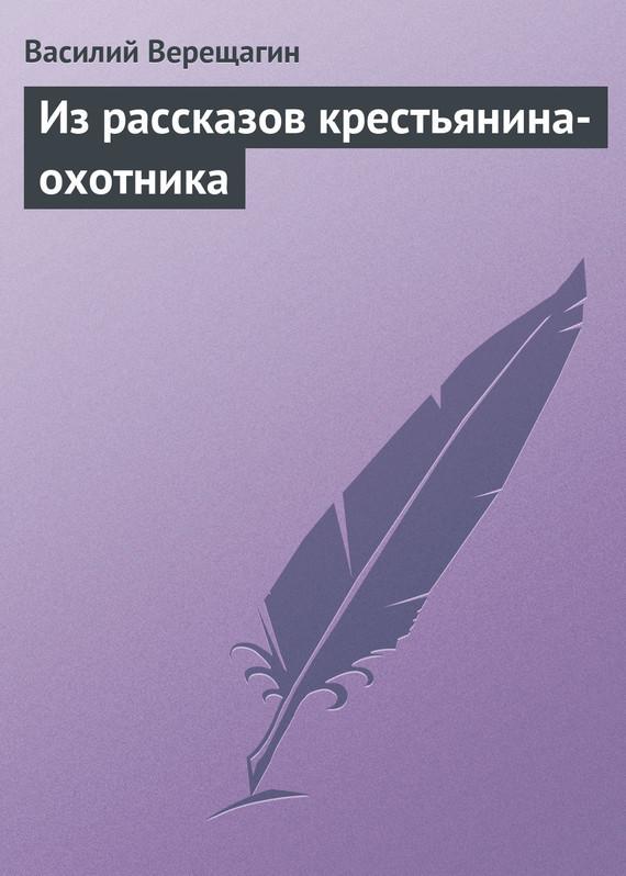 интригующее повествование в книге Василий Верещагин
