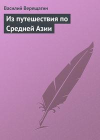 Верещагин, Василий  - Из путешествия по Средней Азии