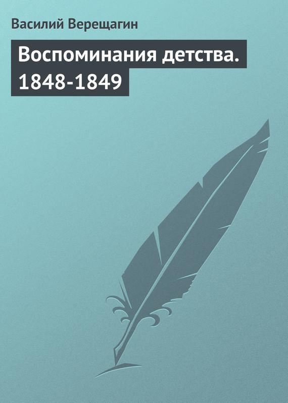 Воспоминания детства. 1848-1849
