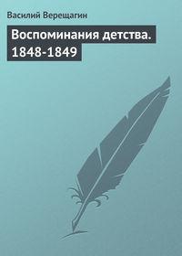 Верещагин, Василий  - Воспоминания детства. 1848-1849