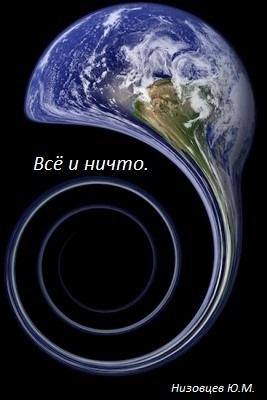 Юрий Михайлович Низовцев Всё и ничто юрий михайлович низовцев движущая сила и источник развития человека и его сообществ