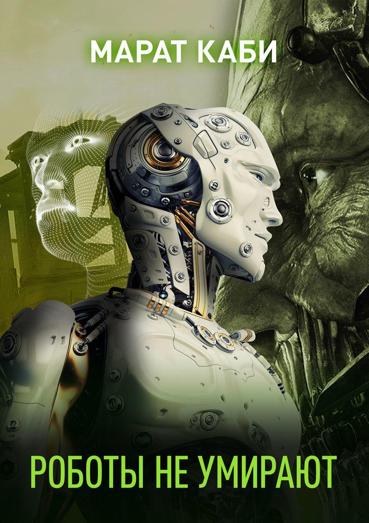 Марат Каби - Роботы не умирают (сборник)