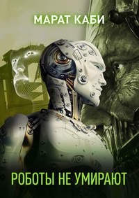 Каби, Марат  - Роботы не умирают (сборник)