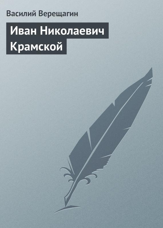 Василий Верещагин Иван Николаевич Крамской