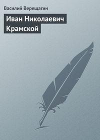 Верещагин, Василий  - Иван Николаевич Крамской