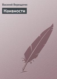 Верещагин, Василий  - Наивности