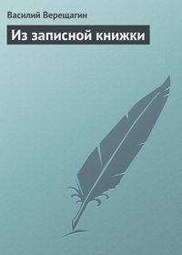 Верещагин, В.В.  - Листки из записной книжки художника