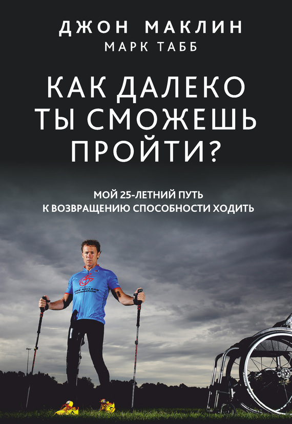 Джон Маклин Как далеко ты сможешь пройти? ISBN: 978-985-15-3033-1