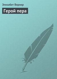 - Герой пера